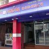 Hotel Jindal Regency, Rourkela